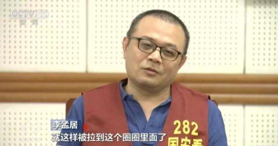 중국 중앙텔레비전은 지난 11일부터 3일 연속 대만 간첩 사건 수백 건을 파헤쳤다고 보도했다. 대만독립을 지지하는 간첩 리멍쥐는 중국에서 '상인'으로 신분을 위장해 활동했다고 CCTV는 전했다. [중국 CCTV 캡처]