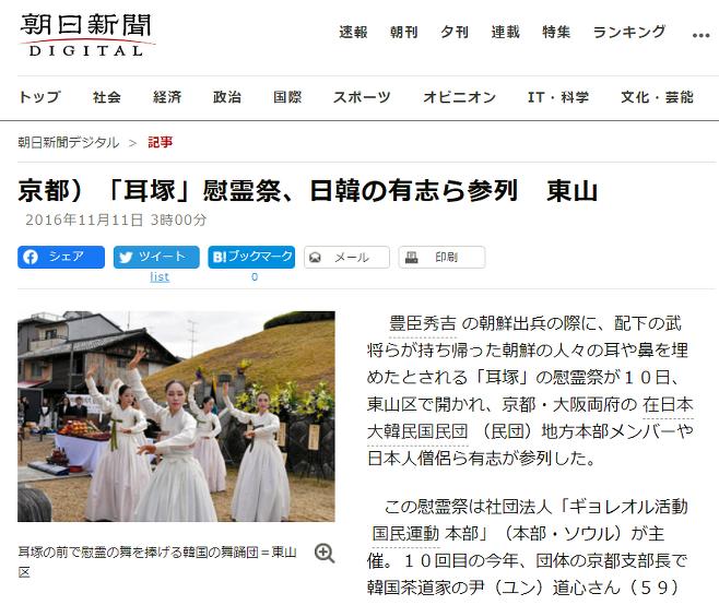 2016년 11월에 개최된 민단 주최 위령제를 다룬 아사히 신문의 기사.