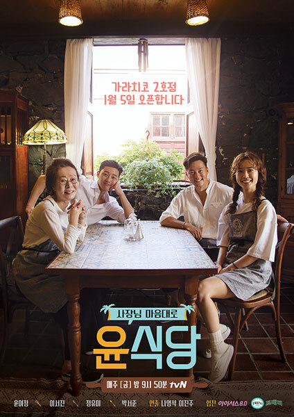 tvN 예능 '윤식당2' 포스터. 사진제공 tvN