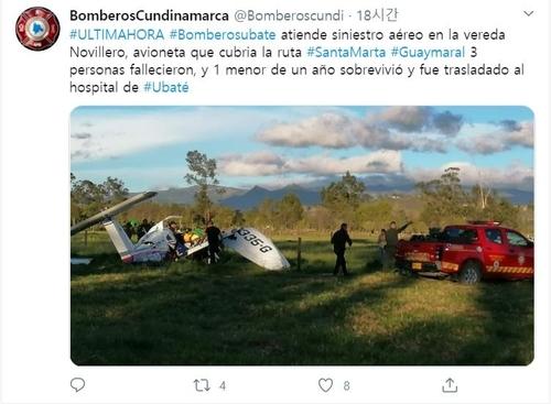 콜롬비아 경비행기 추락사고 [콜롬비아 지역 소방당국 트위터. 재판매 및 DB 금지]
