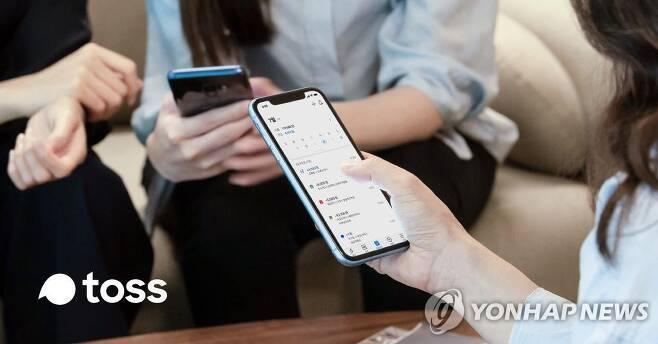모바일 금융 서비스 '토스' [토스 제공. 재판매 및 DB 금지]