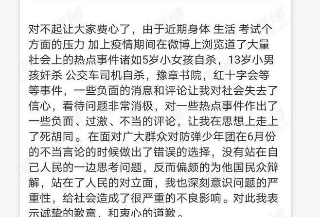 BTS 발언 옹호했다가 사과문 올린 중국 누리꾼의 글 [웨이보 캡처.재판매 및 DB 금지]