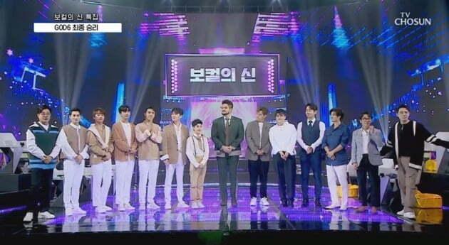 사진= TV조선 '사랑의 콜센타' 방송 화면.
