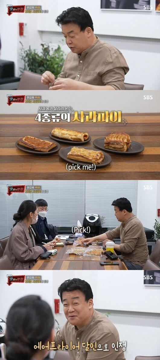 '맛남의광장' 방송화면