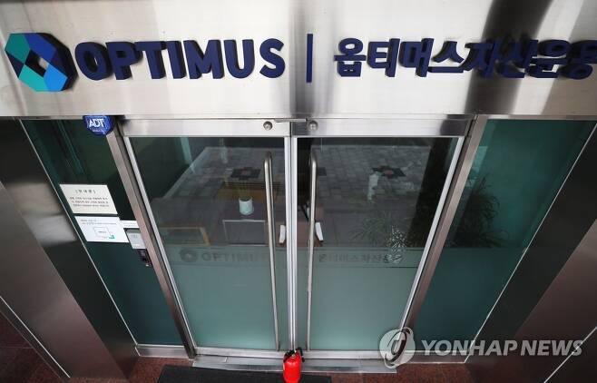 문 걸어 잠근 옵티머스자산운용. 연합뉴스