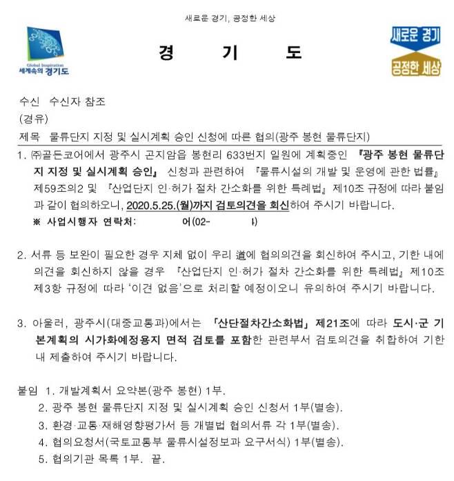 경기도가 지난 5월 11일 '광주 봉현 물류단지사업'과 관련해 국토부 등 중앙부처에 보낸 공문. 권영세 국민의힘 의원실 제공.