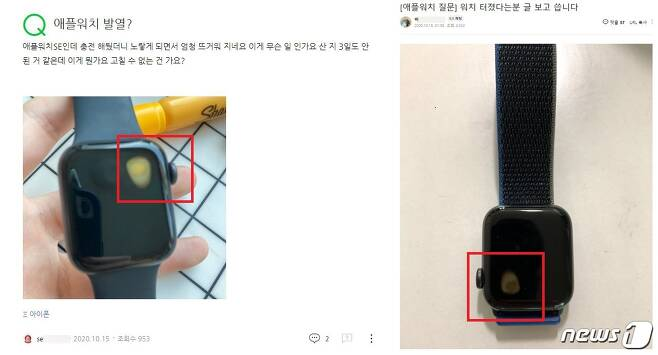 애플의 '애플워치SE 40㎜' 모델에서 동일한 위치, 동일한 크기의 발열로 디스플레이에 변형이 생긴 모습. 왼쪽은 네이버 지식인에 지난 15일 올라온 글이고, 오른쪽은 지난 18일 문제를 동일한 문제가 발생했다고 밝힌 글이다. (지식인, 아사모 갈무리) © 뉴스1