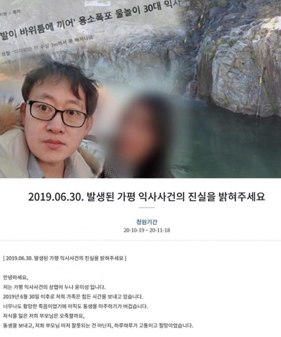 [SBS 제공, 청와대 국민청원 게시판]