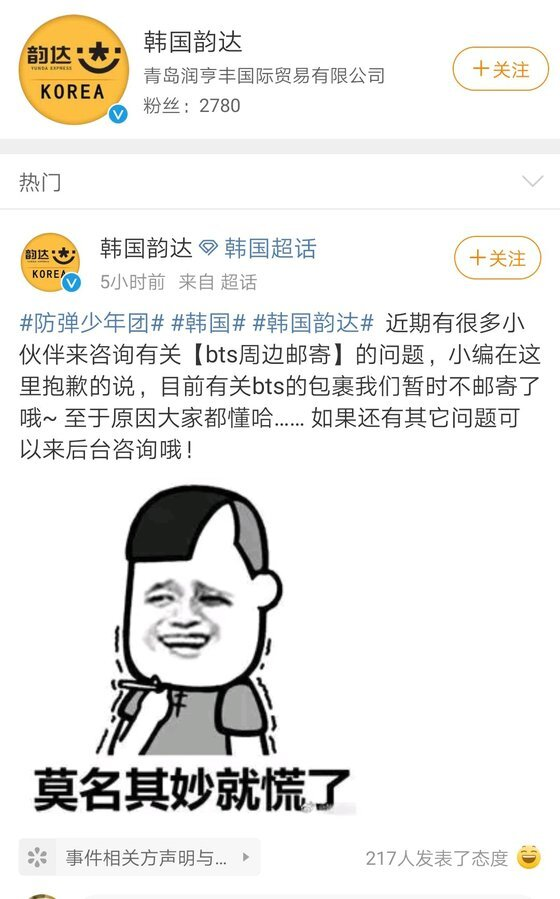 윈다 한국지사 웨이보 캡처=연합뉴스