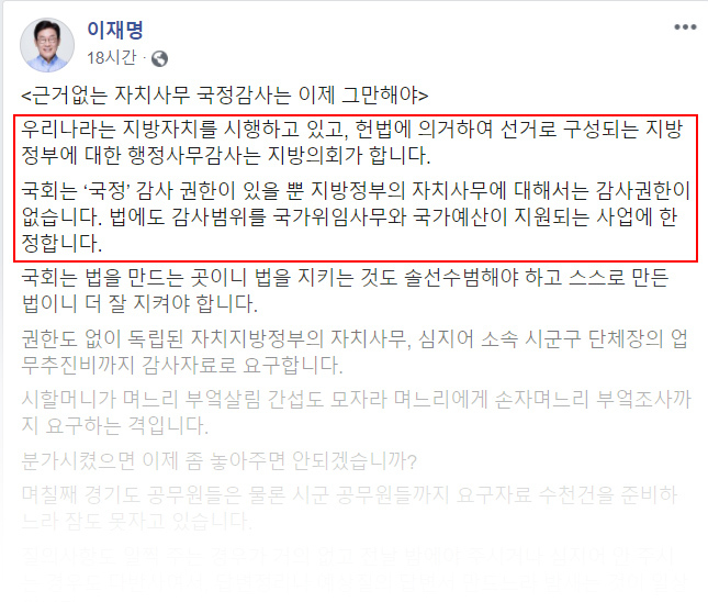 이재명 경기도지사 페이스북 글 갈무리