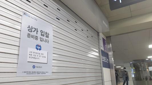 19일 오전 지하철 5호선 광화문역 상가에 위치한 한 점포의 문이 닫혀있다./김인엽기자