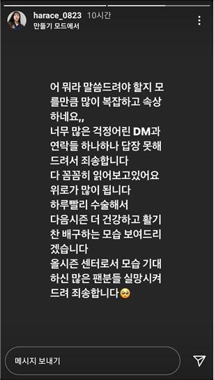 수술 앞둔 정호영이 SNS에 남긴 메시지 [정호영 인스타그램 캡처. 재판매 및 DB금지]