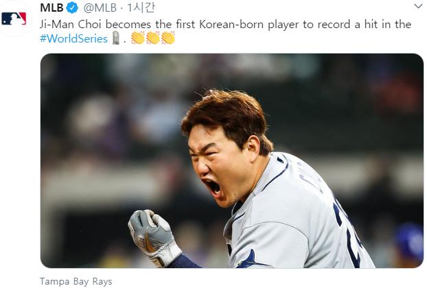 최지만(출처=MLB 트위터)