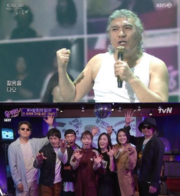 나훈아와 이날치 밴드가 2020년 '밈' 문화의 중심에 섰다. 이들이 가진 공통점이자, '밈' 세대를 사로잡은 비법은 무엇일까. KBS, tvN 캡처