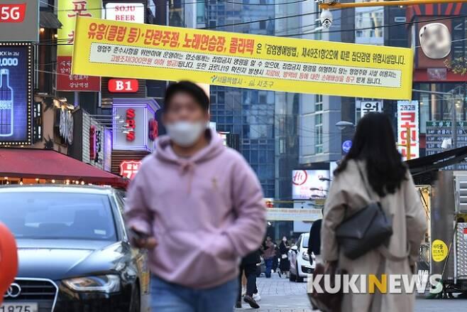 지난 4월 서울 강남 번화가 일대에 집합금지 명령 현수막이 걸렸다./박태현 기자