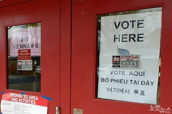 미국 버니지아의 한 투표소. 한국계 시민들이 많은 곳이라 한글 안내문도 걸려있다.(사진=권민철 특파원)