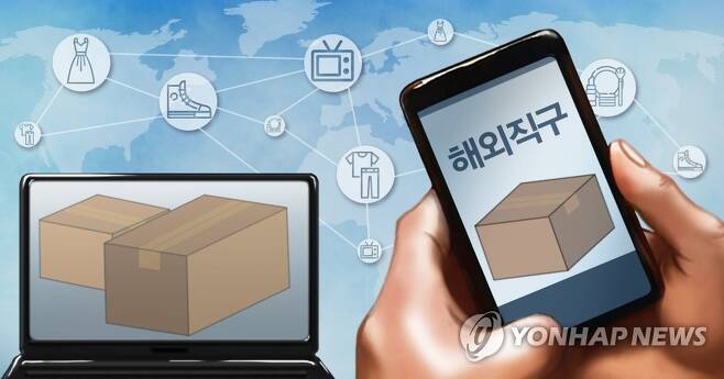 해외 직구 (PG) [제작 최자윤] 일러스트