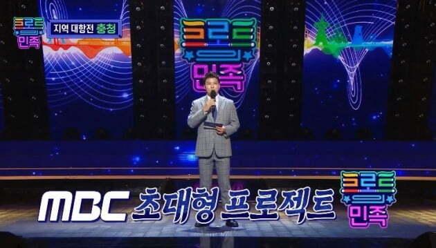 사진= MBC '트로트의 민족' 추석 특별판 방송 화면.