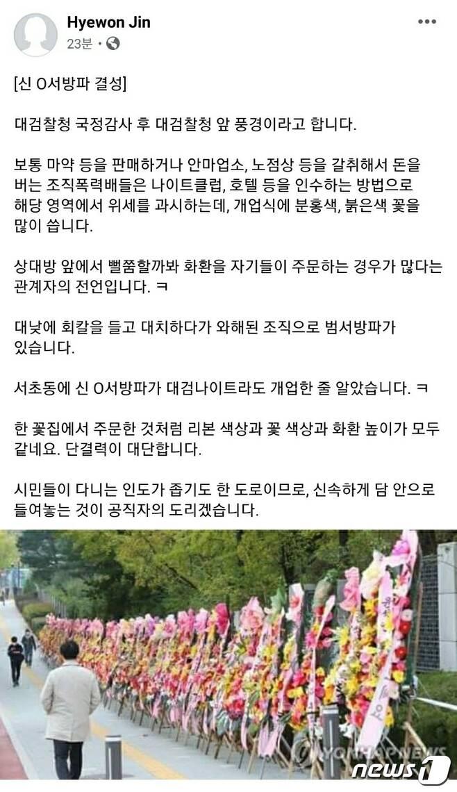 진혜원 서울동부지검 부부장검사 페이스북. © 뉴스1
