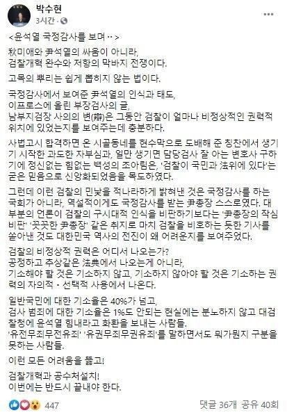 박수현 더불어민주당 홍보소통 위원장이 24일 페이스북에 국정감사 이후 윤석열 검찰총장을 향한 화환과 응원의 메시지가 쇄도하는 것에 대해 비판하는 글을 올렸다. 페이스북 캡처