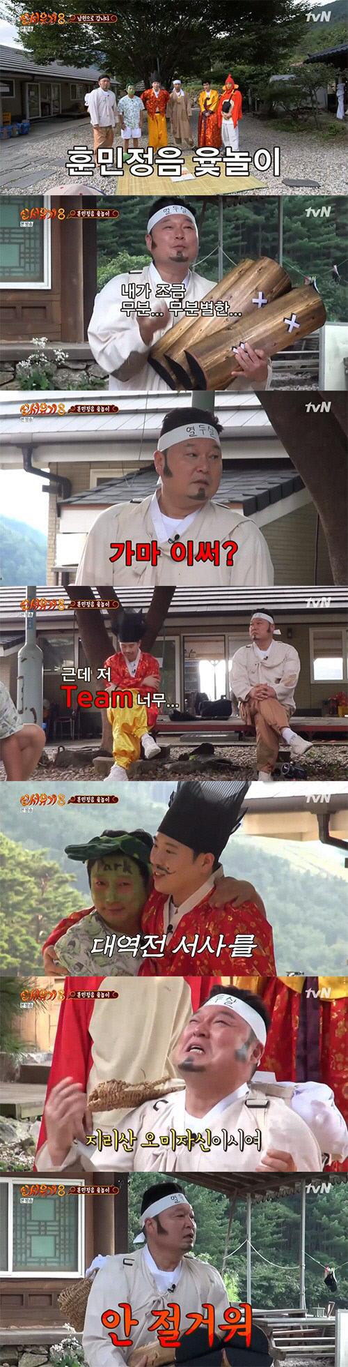 tvN '신서유기8-옛날 옛적에' 방송 캡처