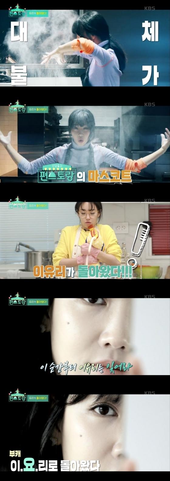 /사진=KBS 2TV '신상출시 편스토랑' 방송화면 캡처