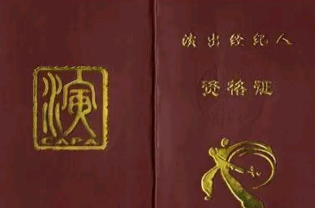 중국의 공연 매니저 자격증. 바이두 캡처