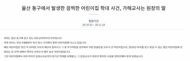 자신을 피해아동(6세)의 부모라고 밝힌 A씨는 지난 25일 청와대 국민청원 홈페이지에 '울산 동구에서 발생한 끔찍한 어린이집 학대 사건, 가해교사는 원장의 딸'이라는 제목의 글을 올렸다. 이 청원은 현재 관리자가 공개를 검토 중인 상태다. /사진=청와대 국민청원