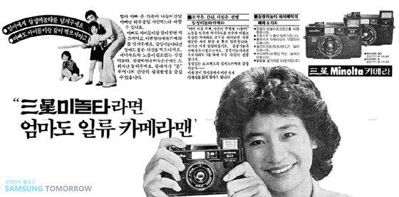 1980년 4월 일간지에 실린 삼성 미놀타 '하이매틱 SD' 광고. 당시 일본 수입 카메라와 비교하면 3분의1 가격이었다. 중장년층의 어린 시절을 찍은 카메라 중 상당수가 이 제품이었을 게다. 사진 삼성전자 뉴스룸