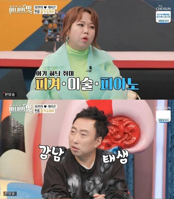 /사진=TV조선 '아내의 맛' 방송 화면 캡처