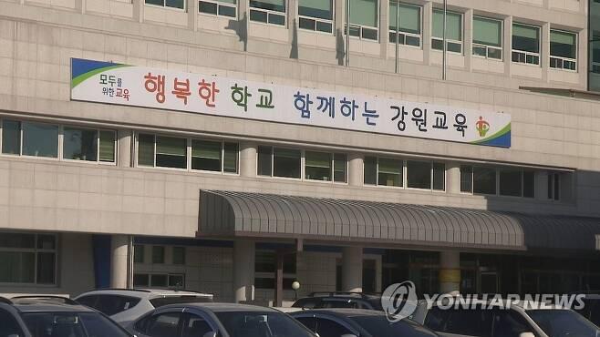 강원도교육청 [연합뉴스TV 제공]