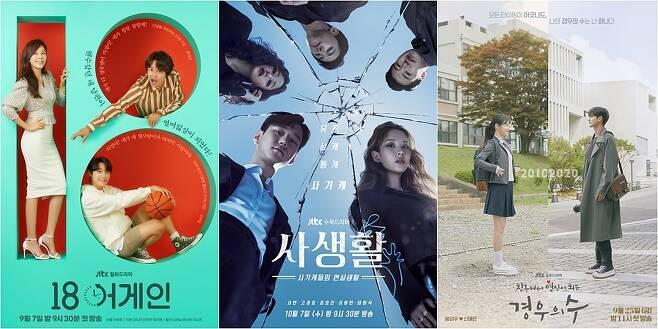 18어게인, 사생활, 경우의 수 / JTBC 드라마 포스터 © 뉴스1