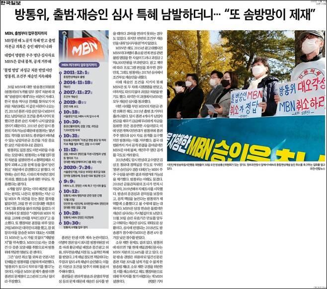 ▲31일자 한국일보 3면.