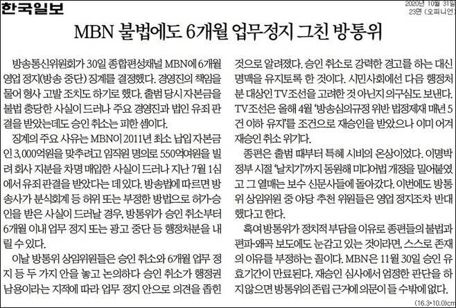 ▲31일자 한국일보 사설.