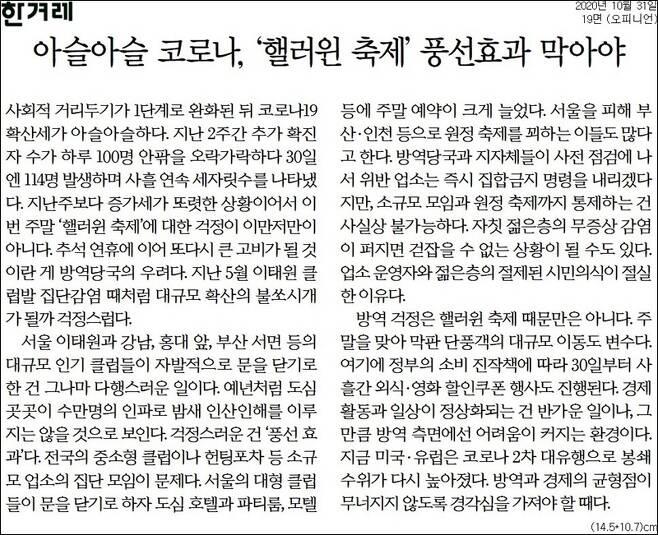 ▲31일자 한겨레 사설.