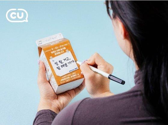 CU의 응원해유 제품 패키지엔 공백란이 있어 받는 사람에게 보내는 응원 메시지를 적을 수 있다. 사진 BGF리테일