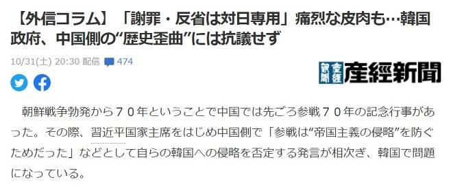 /사진=일본 야후 뉴스페이지 갈무리