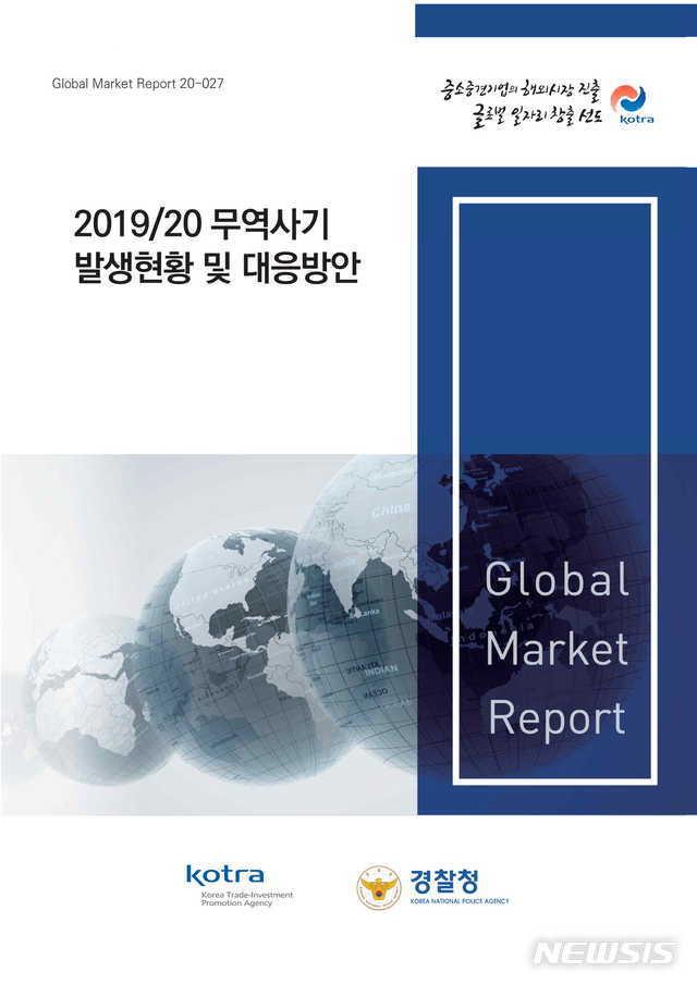 [서울=뉴시스]코트라는 3일 경찰청과 함께 '2019/20 무역사기 발생현황 및 대응방안' 보고서를 발간했다고 밝혔다. 2020.11.03. (사진=코트라 제공)