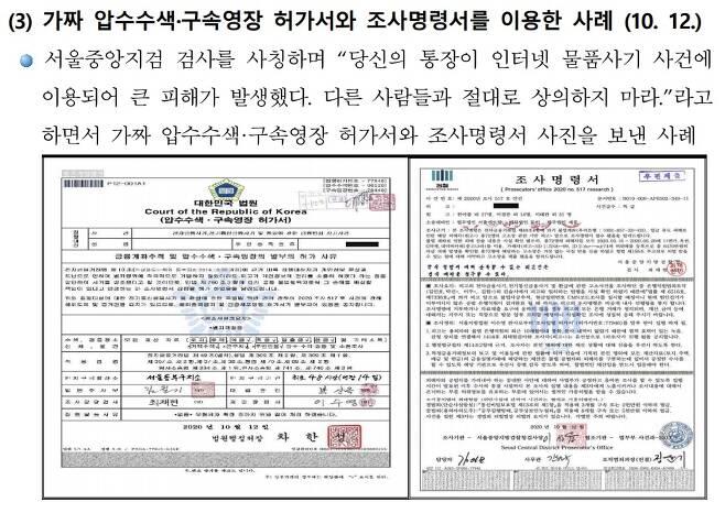 검찰 사칭 보이스피싱에 사용된 가짜 서류 [서울중앙지검 제공. 재판매 및 DB 금지]