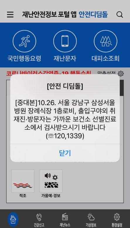 긴급재난문자 [안전디딤돌 애플리케이션(앱) 캡처. 재판매 및 DB 금지]