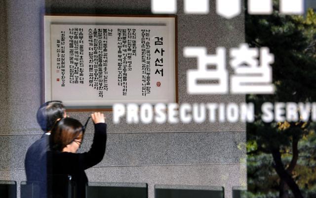서울 서초동 중앙지검 청사 로비. 한국일보 자료사진