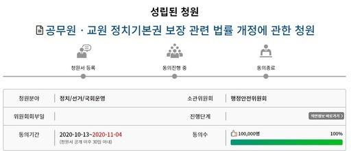 국회 국민동의청원 홈페이지 캡처