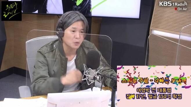 ▲지난달 29일 '주진우 라이브'의 한 장면.