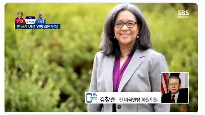 """한국계 여성으로서 미국 연방 하원의원에 처음으로 당선된 메릴린 스트릭랜드 당선인에 대해 """"순종이 아니다"""" 등의 발언을 한 김창준 전 미국 연방 하원의원의 SBS 인터뷰. SBS 방송 캡처"""