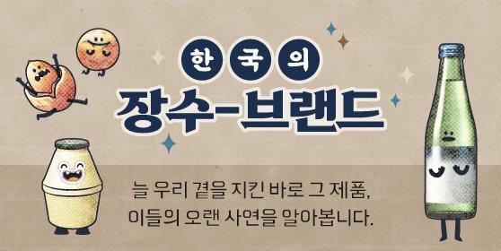 한국의 장수 브랜드