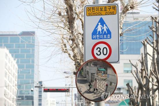 서울 성동구의 한 초등학교 앞에 어린이 보호구역 교통안전표지판이 설치돼있다. [이미지출처=연합뉴스]