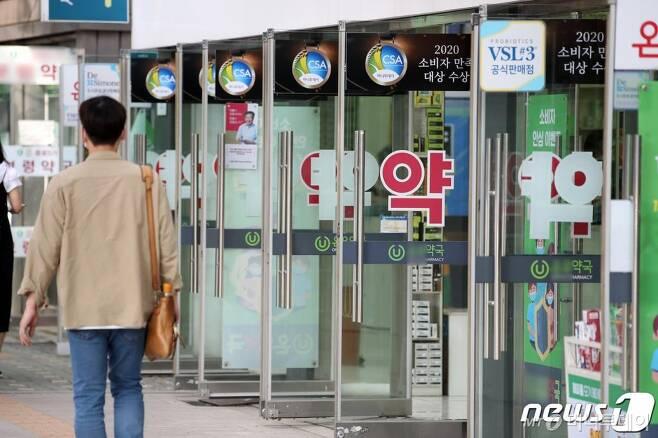 (서울=뉴스1)자료사진=기사와 관계없음 2020.9.14/뉴스1