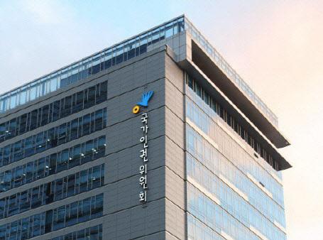 서울 중구 국가인권위원회. (사진=인권위)