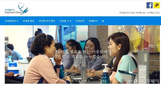 외국인노동자 등에 대한 의료봉사활동을 하는 단체인 라파엘클리닉 홈페이지 캡쳐.