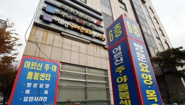 12일 무더기로 코로나19 확진자가 나온 서울 동대문구 에이스희망케어센터. 연합뉴스